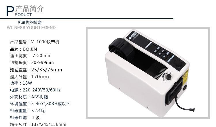 自动胶纸切割机 M-1000说明