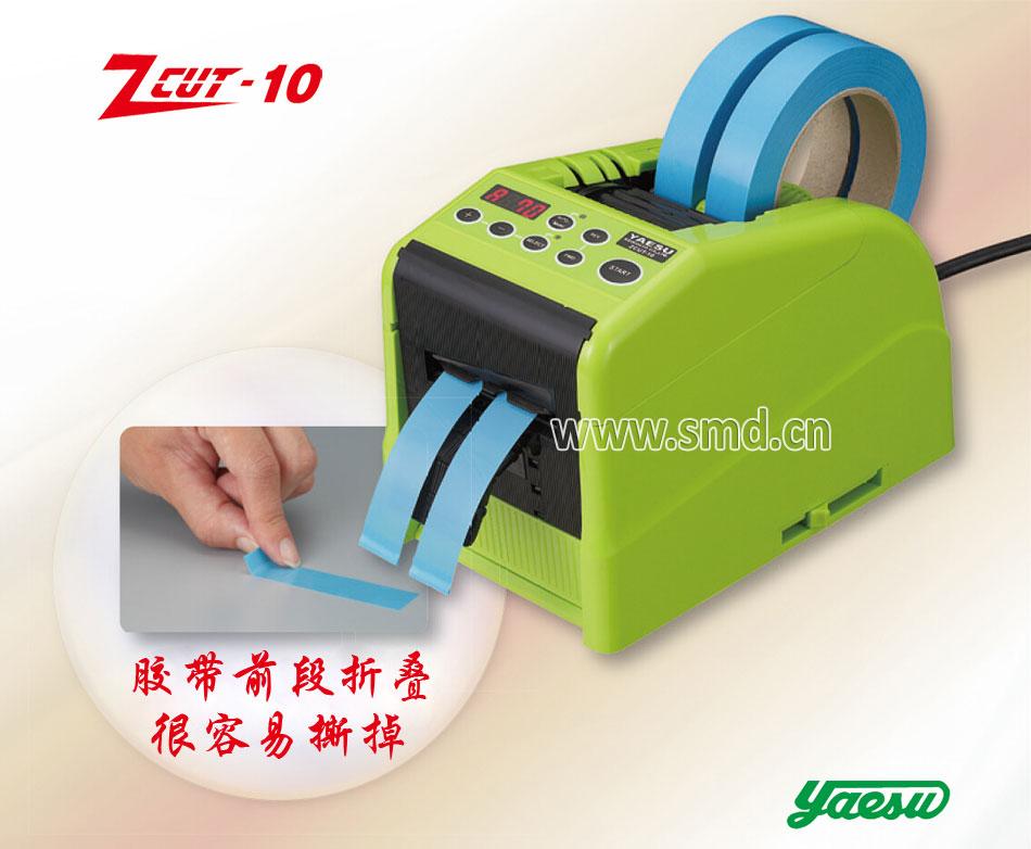 胶带切割机ZCUT-10