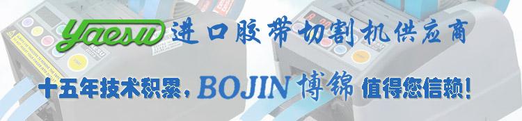 中国最大的进口胶带切割机供应商