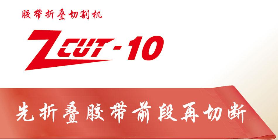 YAESU胶带折叠切割机ZCUT-10