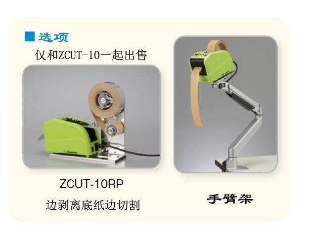 YAESU胶带切断机ZCUT-10